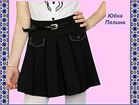 Школьная юбка для девочки (последний размер 140)
