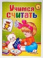 Учимся считать (рус.язык, мягкая обложка, 22х16см)
