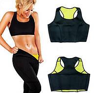 Майка, топ для похудения Hot Shaper vest