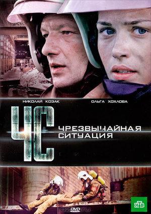 DVD-диск. ЧС: Чрезвычайная ситуация (2DVD) (Россия, 2012) Серии 1-24