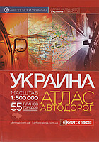 Украина. Атлас автодорог