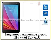 Защитное стекло для Huawei Mediapad T1 701U 7.0 водостойкое 9H