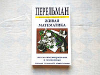 Перельман Я.И. Живая математика