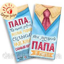 """Шоколад """"Папе""""   85 гр."""