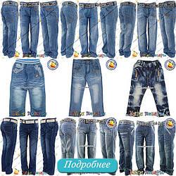 Облегчённые джинсы для мальчика