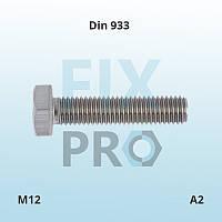 Болт нержавеющий с шестигранной головкой полная резьба DIN 933 M12 (А2 AISI 304)