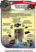 Стенд пластиковый Код-04645