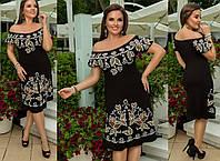 Модное женское платье с открытыми плечами батал / Украина / вискоза