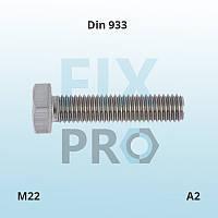 Болт нержавеющий с шестигранной головкой полная резьба DIN 933 M22 (А4 AISI 316)