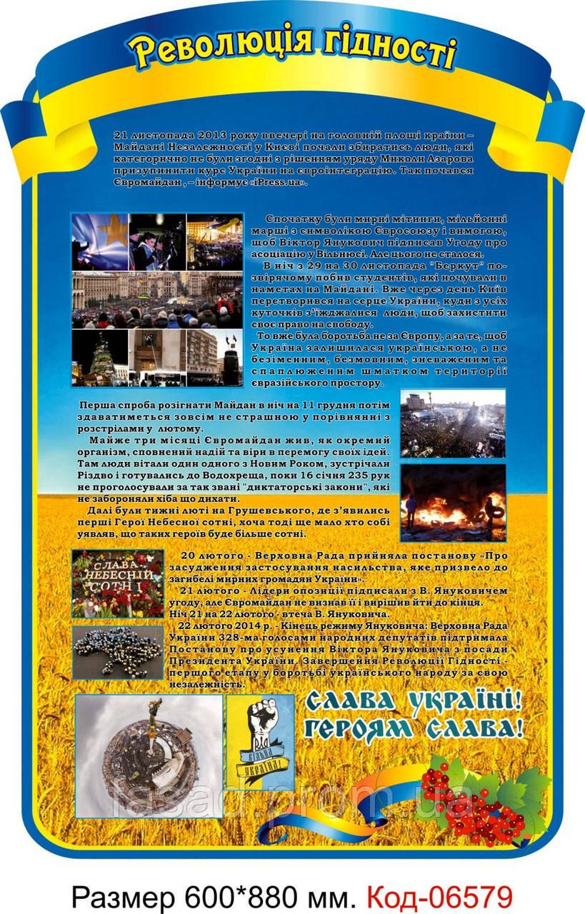 Пластиковий стенд по історії України Код-06579