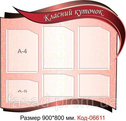 Пластиковий стенд Код-06611
