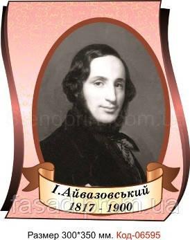 Портрет пластиковий І. Айвазовський Код-06595