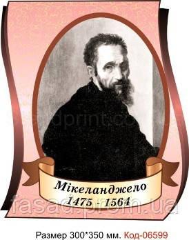 Портрет пластиковий Мікеланджело Код-06599