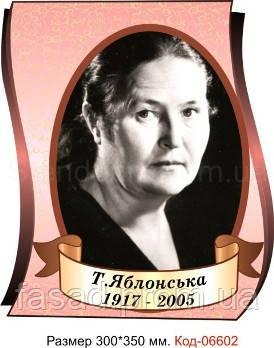 Портрет пластиковий Т. Яблонська Код-06602