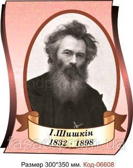 Портрет пластиковий І. Шишкін Код-06608