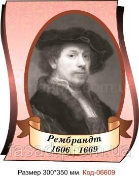 Портрет пластиковий Рембрандт Код-06609