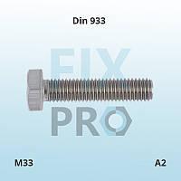 Болт нержавеющий с шестигранной головкой полная резьба DIN 933 M33 (А2 AISI 304)