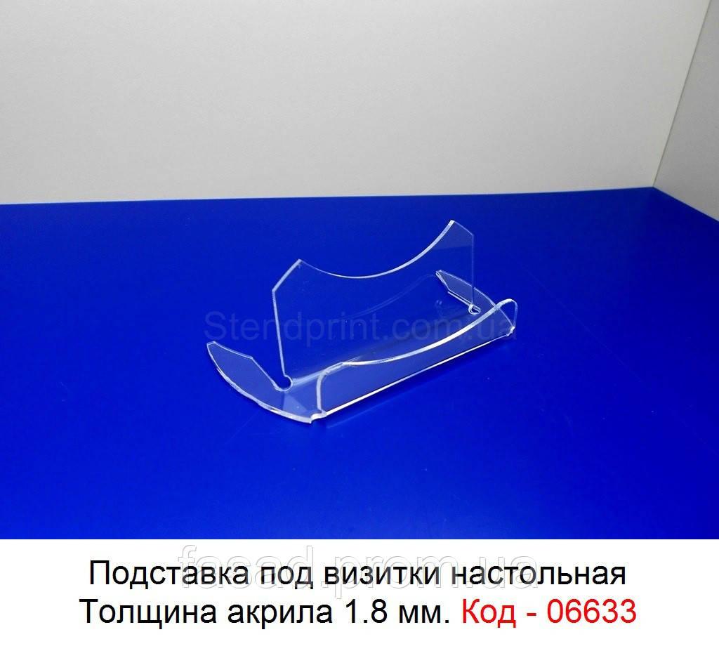 Підставка для візиток Код-06633
