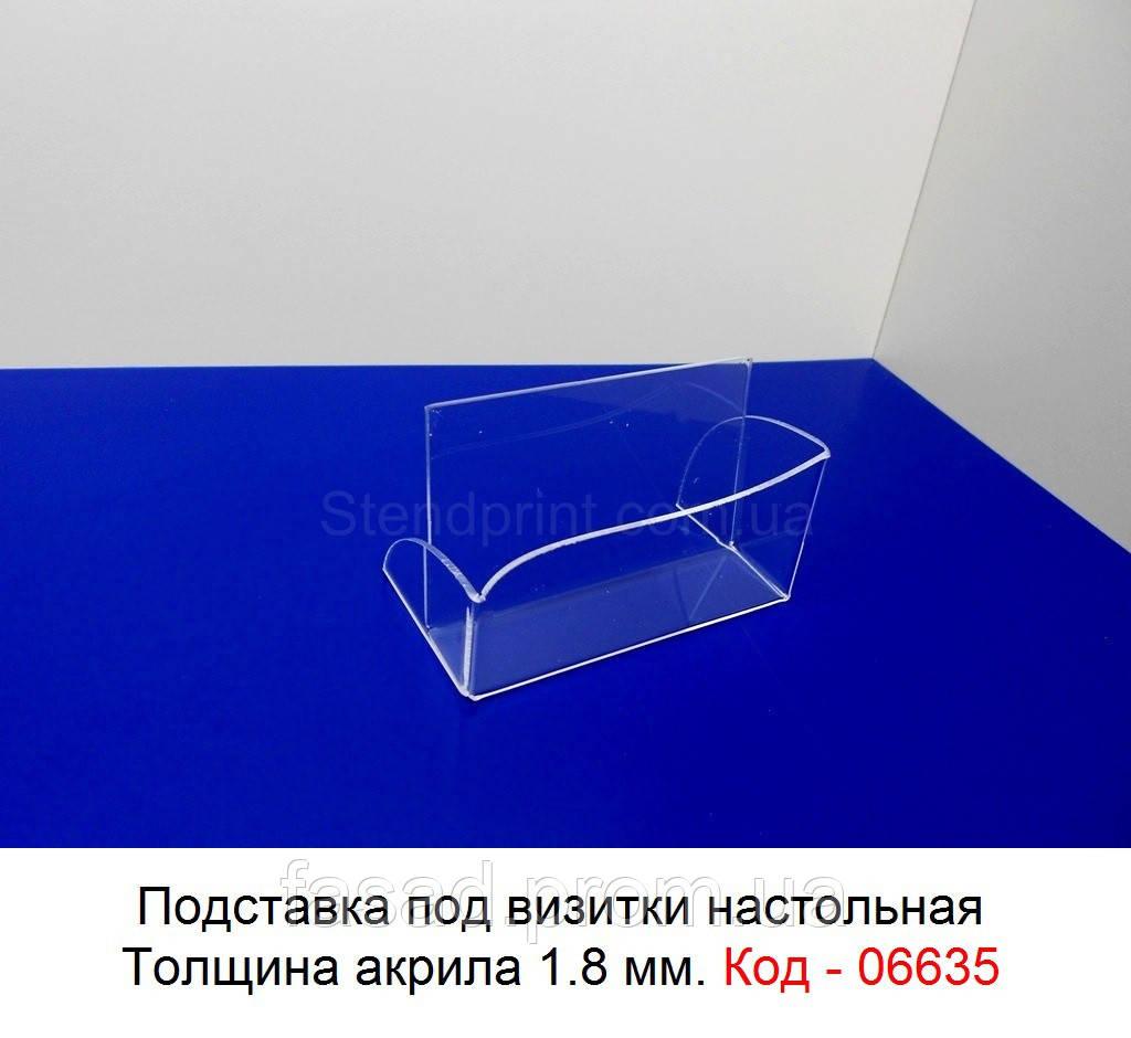 Підставка для візиток Код-06635