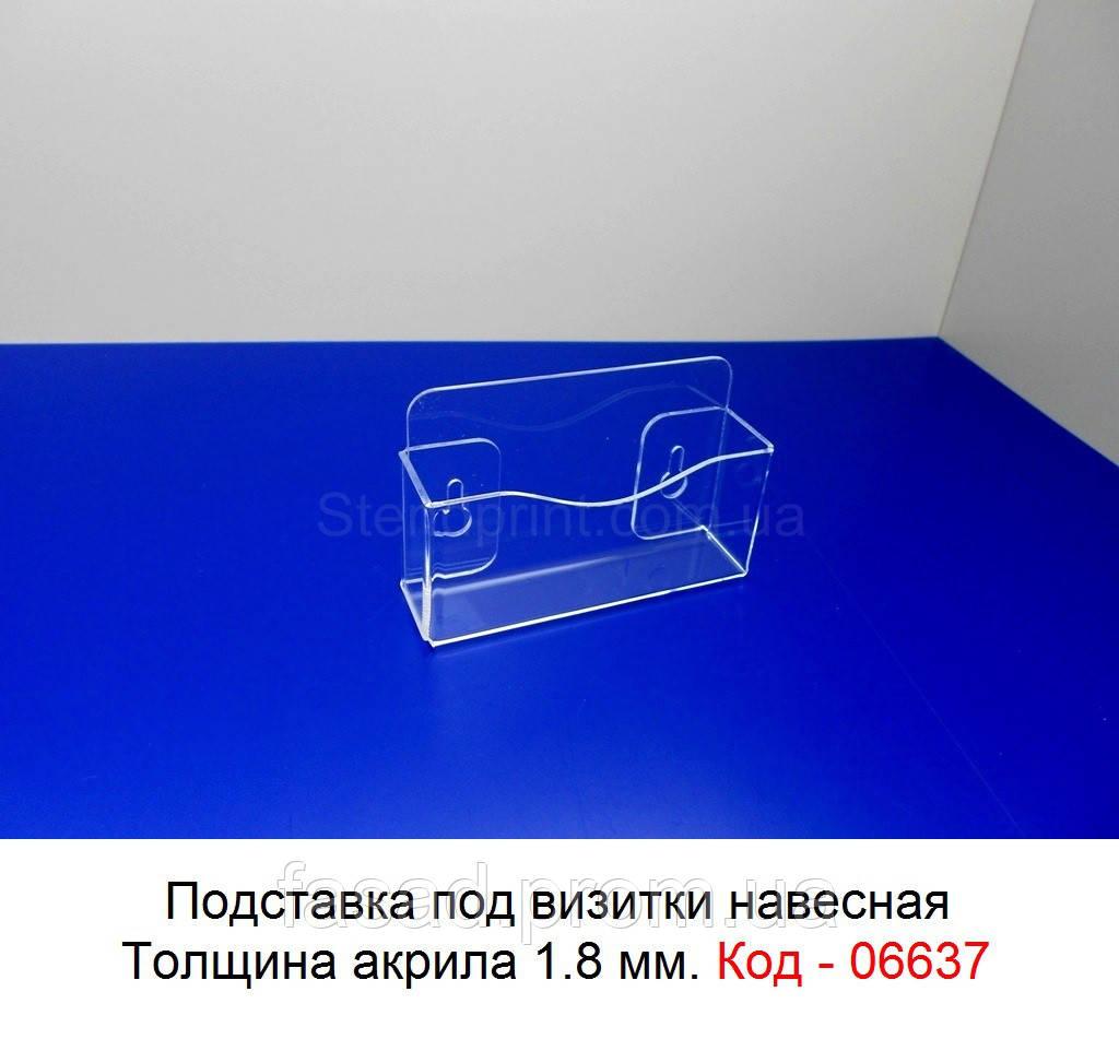 Підставка для візиток Код-06637