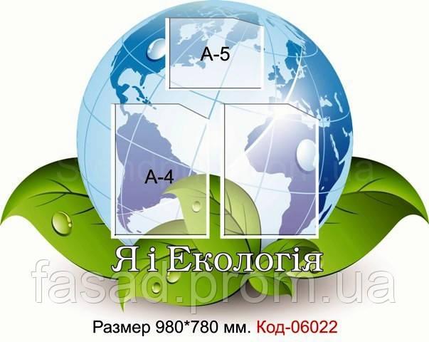 """Стенд пластиковий """"Я і Екологія"""" Код-06022"""