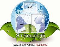 """Стенд по экологии """"Я і Екологія"""" Код-06022"""