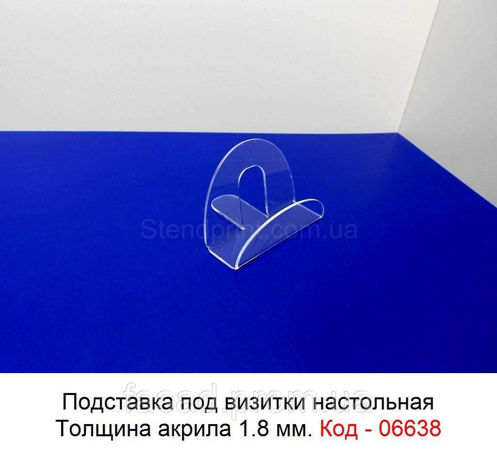 Підставка для візиток Код-06638