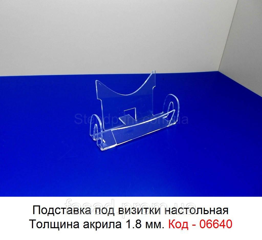 Підставка для візиток Код-06640