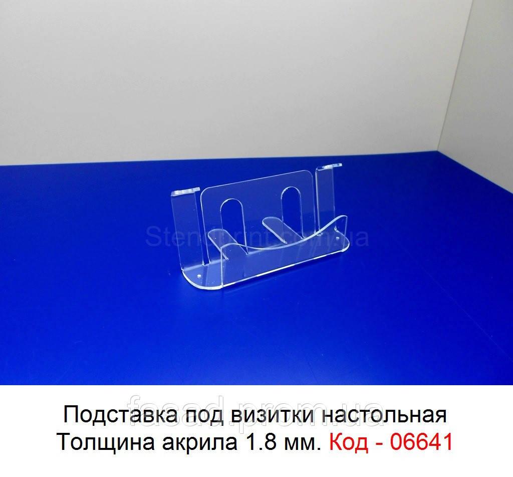 Підставка для візиток Код-06641