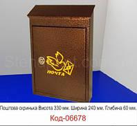 Поштова скринька металева Код-06678