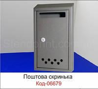 Поштова скринька металева Код-06679