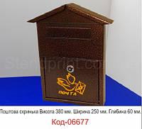 Поштова скринька металева Код-06677