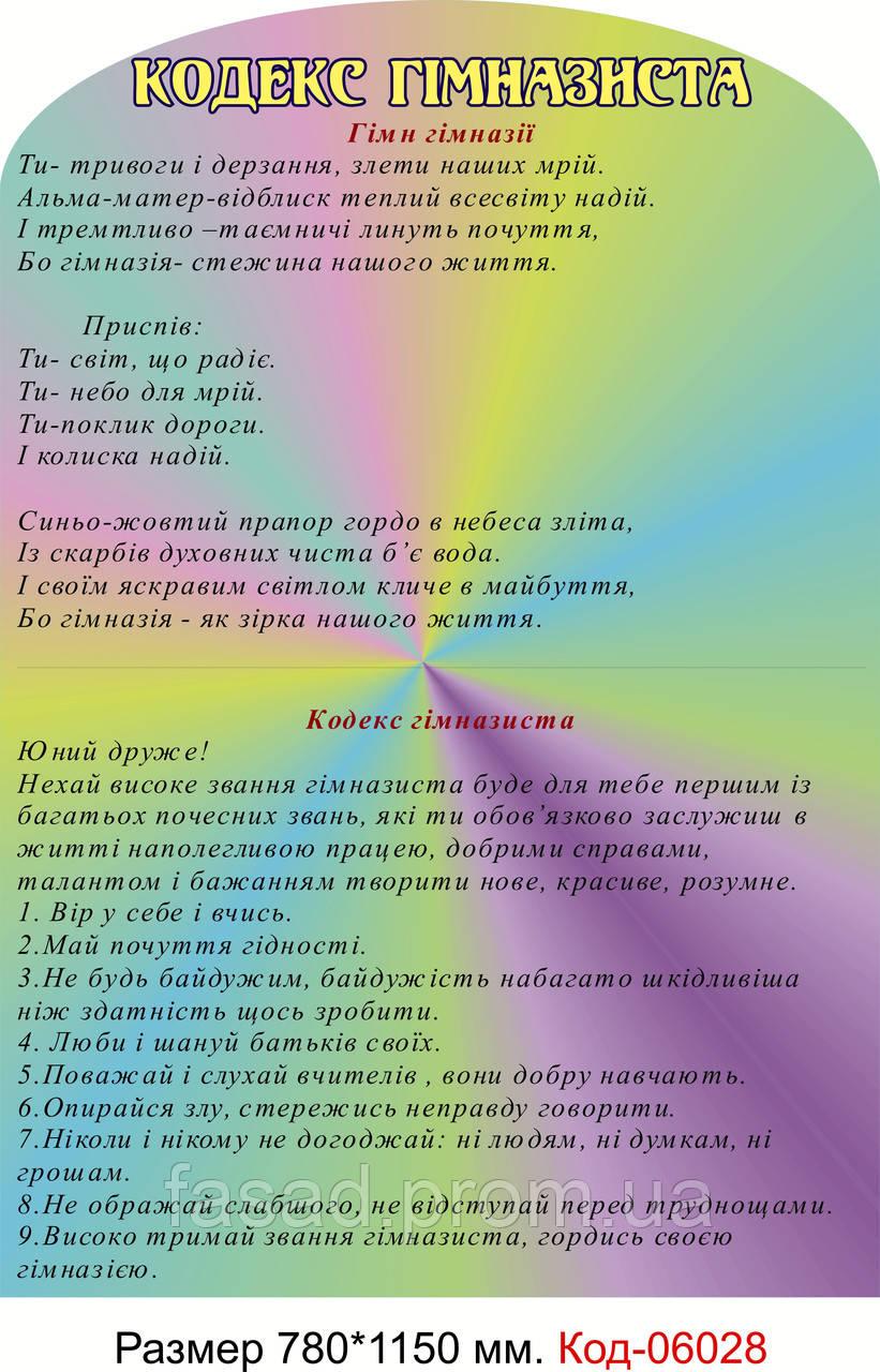 """Стенд """"Кодекс гімназиста"""" Код-06028"""