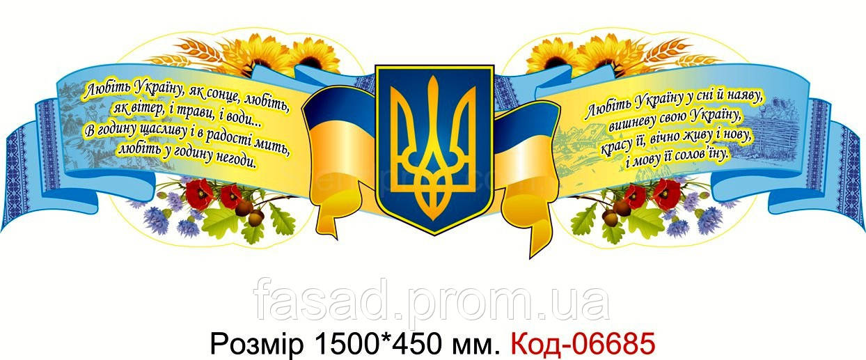 Куточок символіки України Код-06685