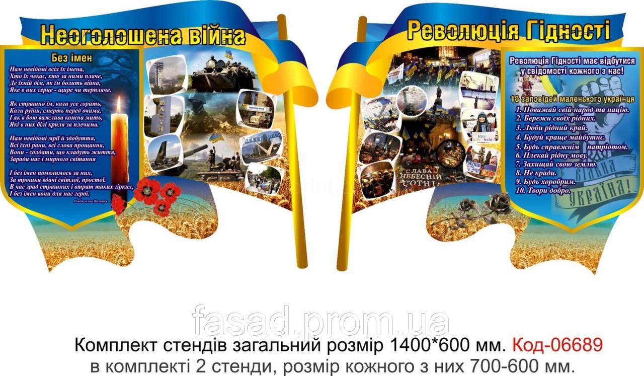Пластикові стенди символіки Код-06689