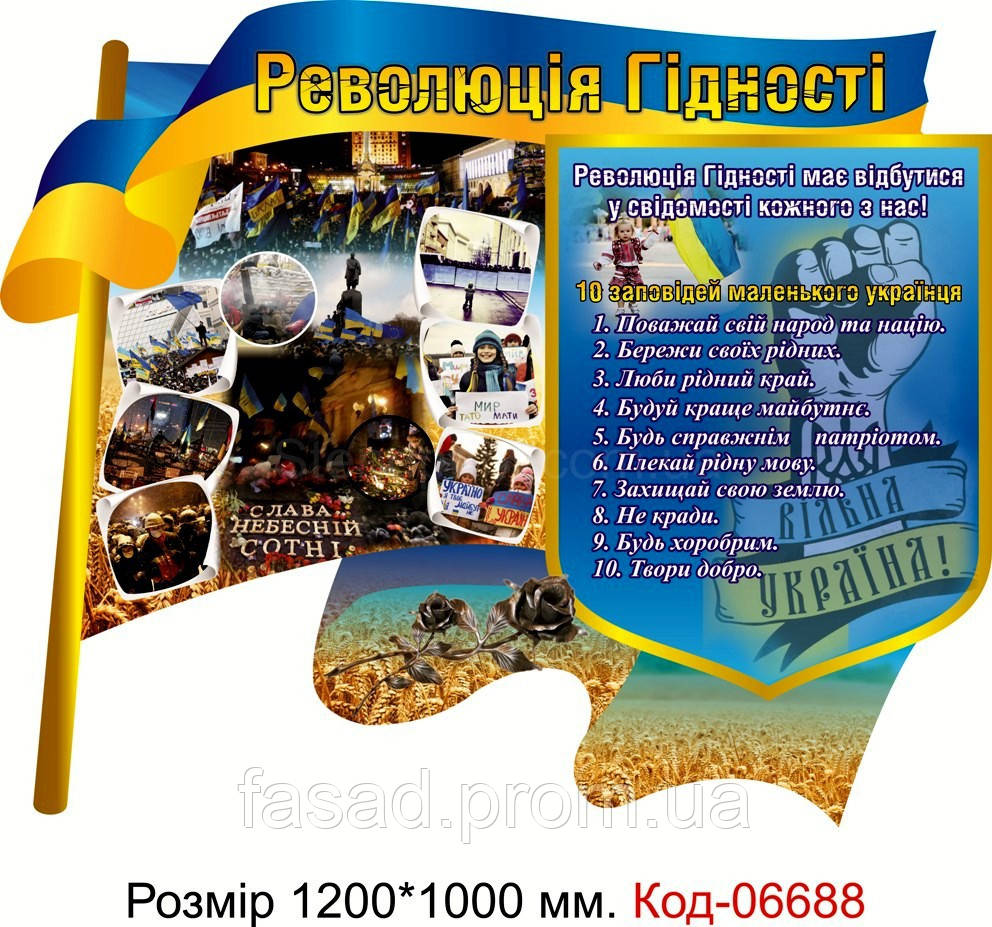 Куточок символіки України Код-06688