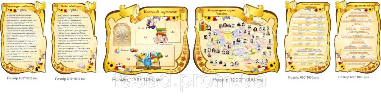 """Українознавство"" Комплект пластикових стендів Код-06702"