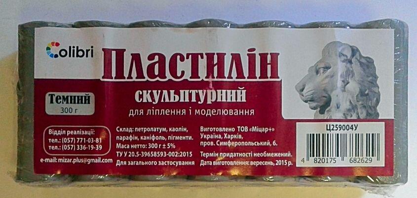 Пластилин Скульптурный Темный 300 г Ц259004У 67531 Мицар Украина