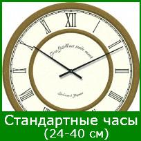 Стандартные настенные часы