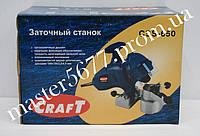 Заточный станок Craft CSS 650