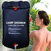 Душ туристический Easy Camp Solar Shower, походный душ 20 литров, душ для дачи, фото 1