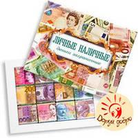 """Шоколадный набор """"Личные наличные"""" 60 г (12 пл)"""