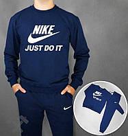 Спортивный костюм мужской найк синий