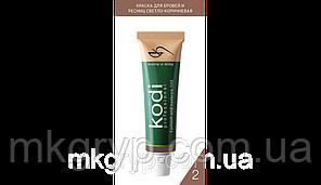 Фарба для брів і вій № 2 світло-коричнева (15 ml)