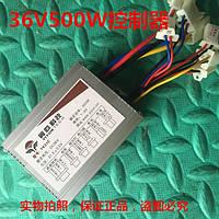 Контроллер YK31без огр.скорости на детские электрические квадроциклы 36v/500w Crosser, Profi HB-6 EATV