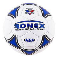 Мяч футбольный Grippy Ronex Professional.  Распродажа! Оптом и в розницу!