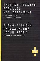 Англо-русский параллельный Новый Завет, фото 1