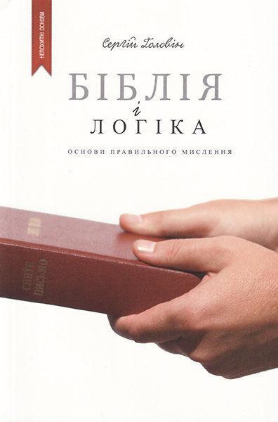 Біблія і логіка. Сергій Головін