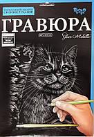 Гравюра А4 'Кот' (Серебро) (Гр А4 02-02с)