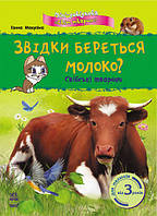 Звідки береться молоко? Свійські тварини
